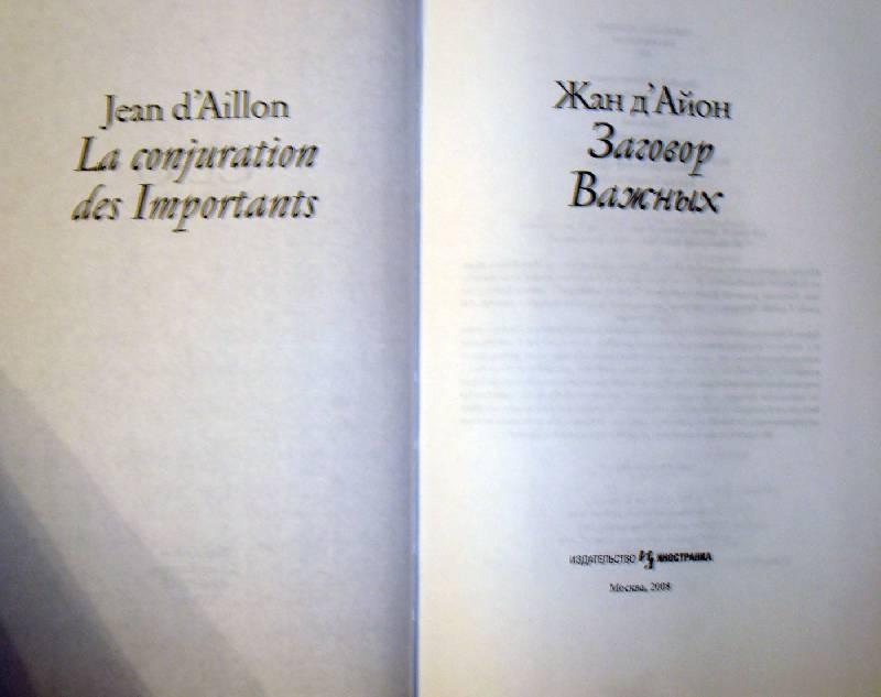 Иллюстрация 1 из 6 для Заговор Важных - Жан д'Айон | Лабиринт - книги. Источник: Мефи