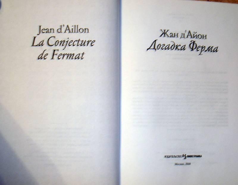 Иллюстрация 1 из 10 для Догадка Ферма - Жан д'Айон   Лабиринт - книги. Источник: Мефи