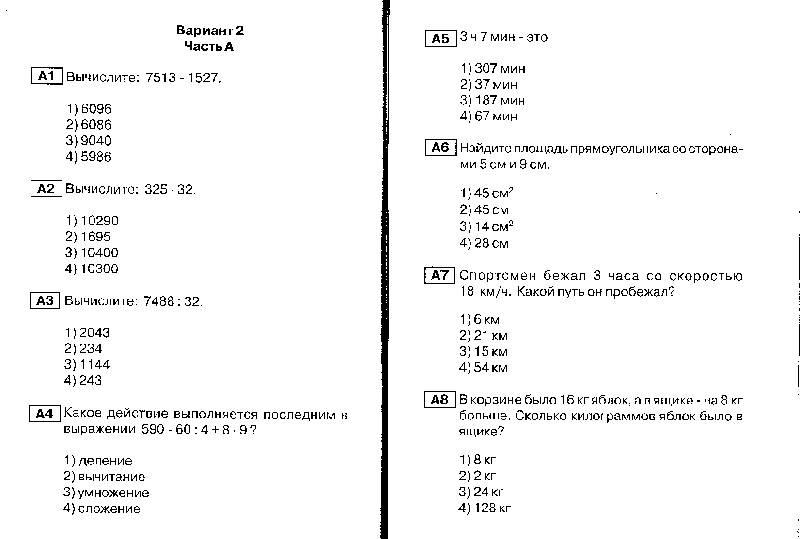 Иллюстрация 1 из 6 для Сборник тестовых заданий для тематического и итогового контроля. Математика. 4 класс - Баталова, Новицкая, Пушкин, Гусева | Лабиринт - книги. Источник: Аманта