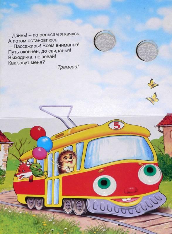 Иллюстрация 1 из 13 для Чудо глазки: Городские помощники - Ирина Красникова | Лабиринт - книги. Источник: Маленький Читатель