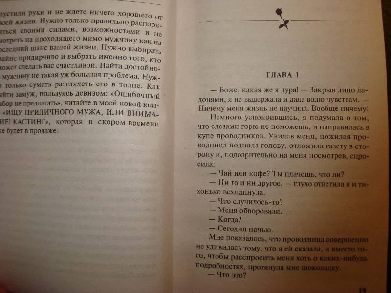 Иллюстрация 1 из 4 для Искусительница, или Капкан на ялтинского жениха - Юлия Шилова | Лабиринт - книги. Источник: Ogha