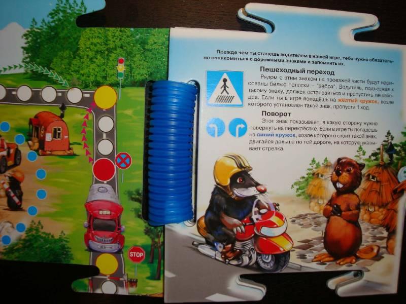 Иллюстрация 1 из 4 для Пазл: Правила дорожного движения   Лабиринт - книги. Источник: Ogha