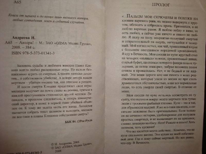 Иллюстрация 1 из 6 для Автора! - Наталья Андреева   Лабиринт - книги. Источник: Ogha