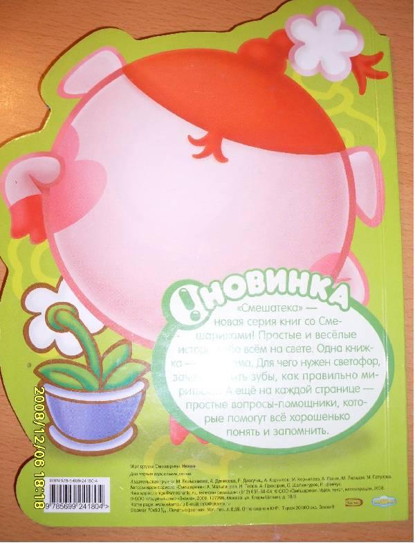 Иллюстрация 1 из 11 для Смешарики: Нюша | Лабиринт - книги. Источник: Марта