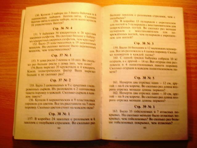 Задачники по математике школьный курс