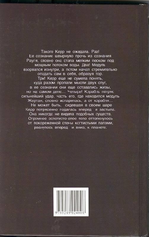 Иллюстрация 1 из 6 для Нарушители - Белецкая, Ченина | Лабиринт - книги. Источник: CareLess_angeL
