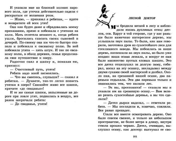 аладдин краткое содержание для читательского дневника