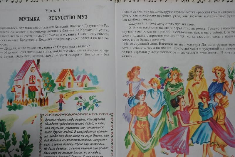 Иллюстрация 1 из 17 для Музыкальное путешествие Василия и его друзей - Ольга Римко | Лабиринт - книги. Источник: Lared