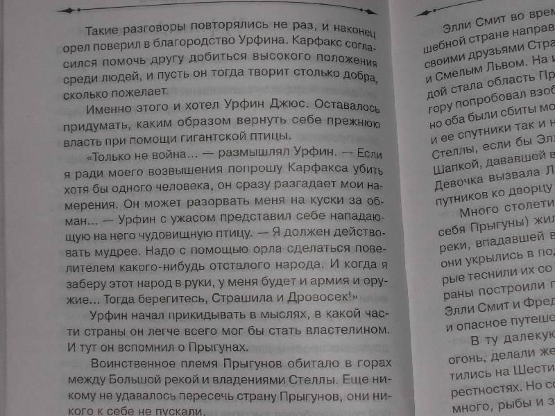 Иллюстрация 1 из 2 для Огненный бог Марранов - Александр Волков | Лабиринт - книги. Источник: ---Ирина----