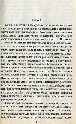 Иллюстрация 1 из 5 для Закон трех отрицаний: Роман в 2-х томах. Том 2 (мяг) - Александра Маринина | Лабиринт - книги. Источник: maga