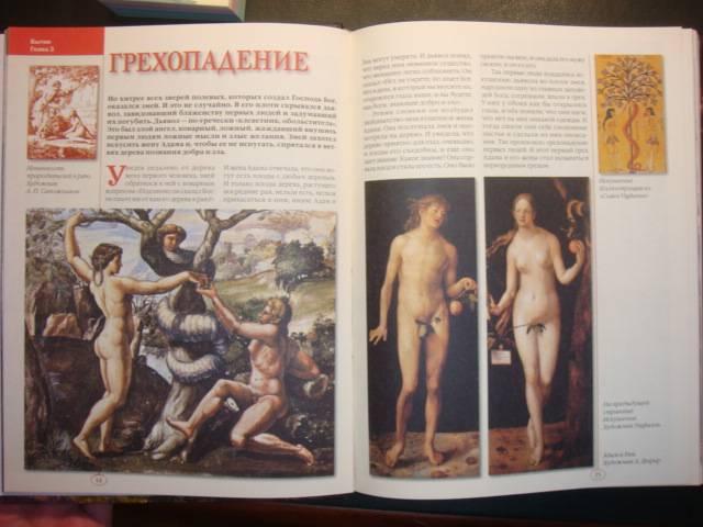 Иллюстрация 1 из 19 для 100 великих библейских сказаний - Михаил Кубеев | Лабиринт - книги. Источник: SLIDER