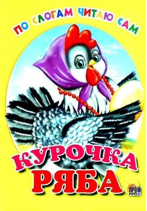 Иллюстрация 1 из 8 для По слогам читаю сам: Курочка Ряба | Лабиринт - книги. Источник: Caaat
