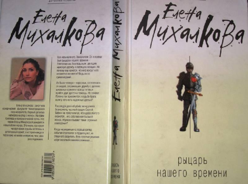 Иллюстрация 1 из 7 для Рыцарь нашего времени - Елена Михалкова | Лабиринт - книги. Источник: Zhanna