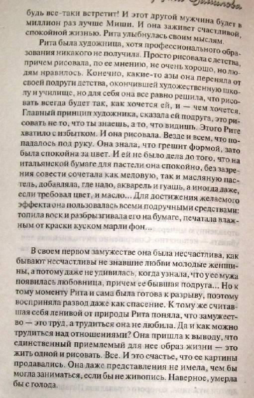Иллюстрация 1 из 6 для Самый близкий демон - Анна Данилова   Лабиринт - книги. Источник: Zhanna