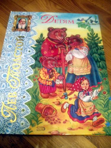 Иллюстрация 1 из 20 для Детям: Рассказы и сказки - Лев Толстой | Лабиринт - книги. Источник: Galia