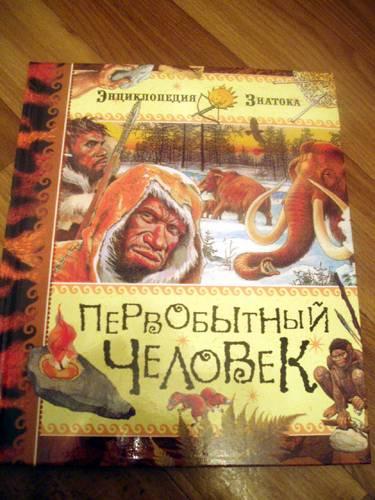 Иллюстрация 1 из 34 для Первобытный человек - Сильвия Дерэм | Лабиринт - книги. Источник: Galia