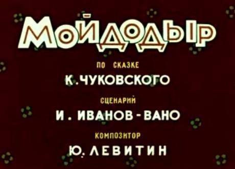 Иллюстрация 1 из 34 для Мойдодыр + DVD - Корней Чуковский | Лабиринт - книги. Источник: Galia