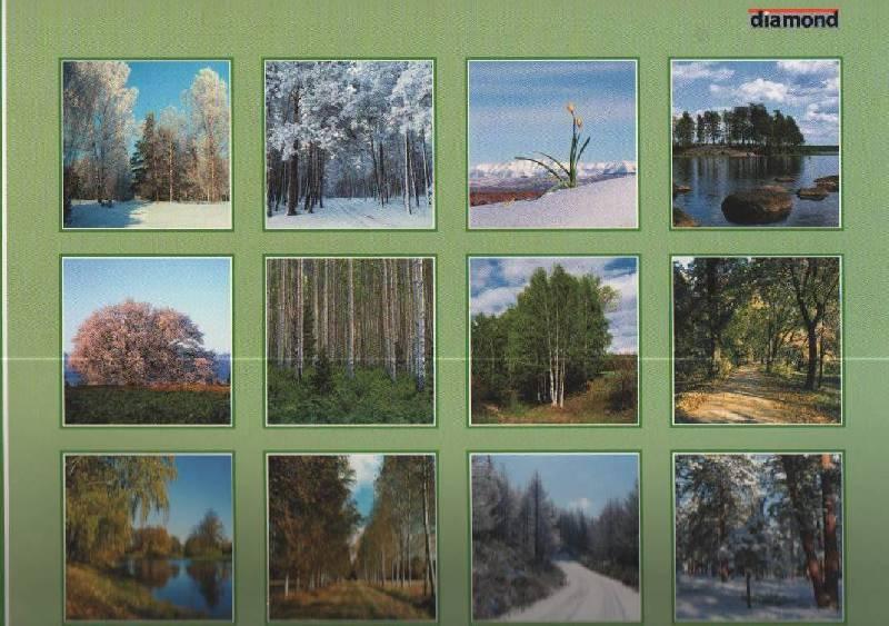 Иллюстрация 1 из 5 для Календарь 2009 (09005) Времена года (скрепка) | Лабиринт - сувениры. Источник: SVETLANKA