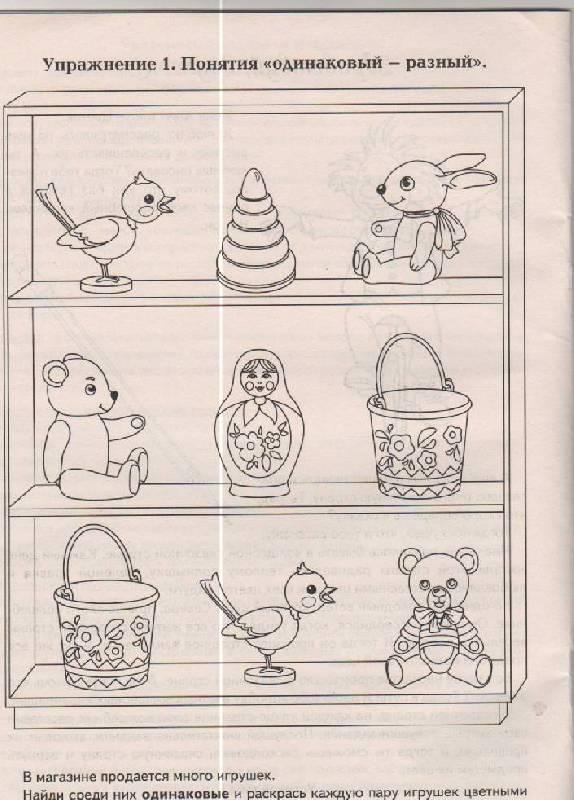 картинки для детей выше ниже