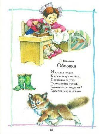 Иллюстрация 1 из 25 для Хрестоматия детской классики. От 2 до 6 лет | Лабиринт - книги. Источник: Lenok2008
