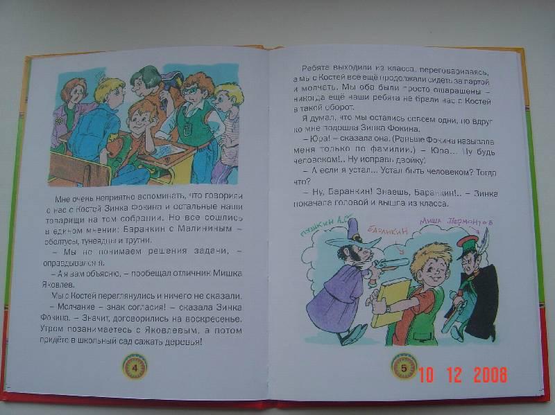 Иллюстрация 1 из 11 для Баранкин, будь человеком! - Валерий Медведев   Лабиринт - книги. Источник: Анна К.
