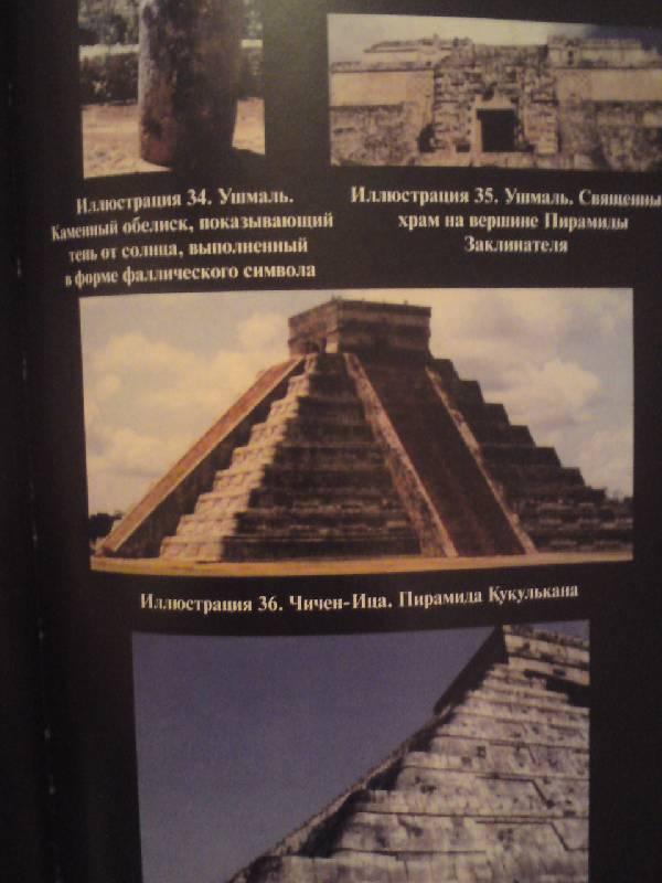 Иллюстрация 1 из 8 для Конец времен. Новый взгляд на пророчества майя - Эдриан Джилберт | Лабиринт - книги. Источник: Тайша40