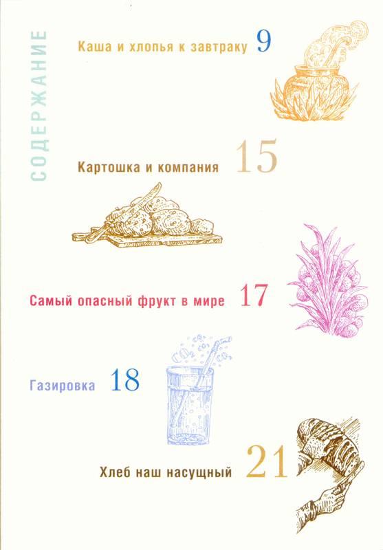 Иллюстрация 1 из 14 для Путешествие по чужим столам - Александра Григорьева | Лабиринт - книги. Источник: Бетельгейзе