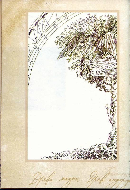 Иллюстрация 1 из 11 для Большой взрыв и черепахи - Анастасия Гостева | Лабиринт - книги. Источник: Бетельгейзе