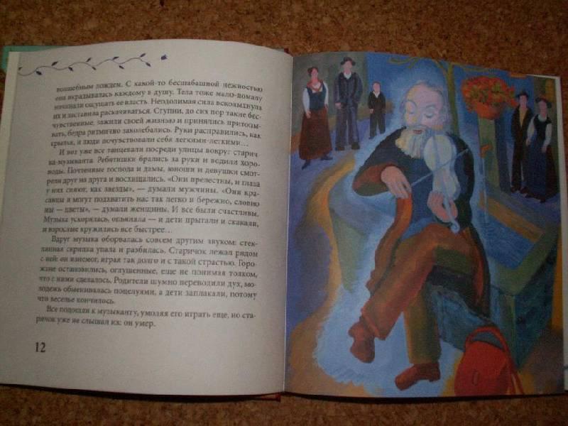 Иллюстрация 1 из 39 для Альпийские сказки: Сборник сказок и историй для семейного чтения - Коринна Бий   Лабиринт - книги. Источник: ТанЬчик