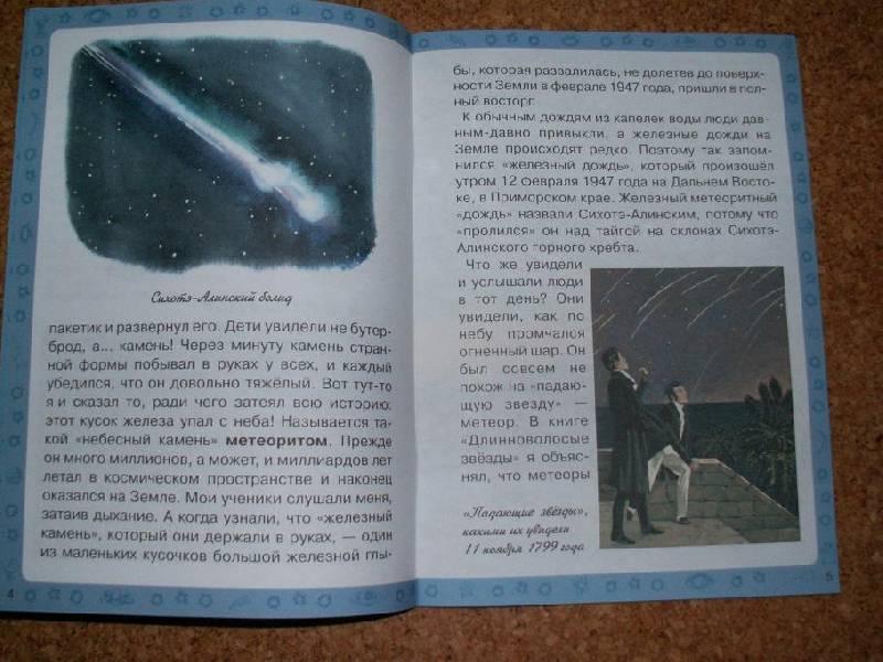 Иллюстрация 1 из 12 для Камни, которые упали с неба - Ефрем Левитан   Лабиринт - книги. Источник: ТанЬчик
