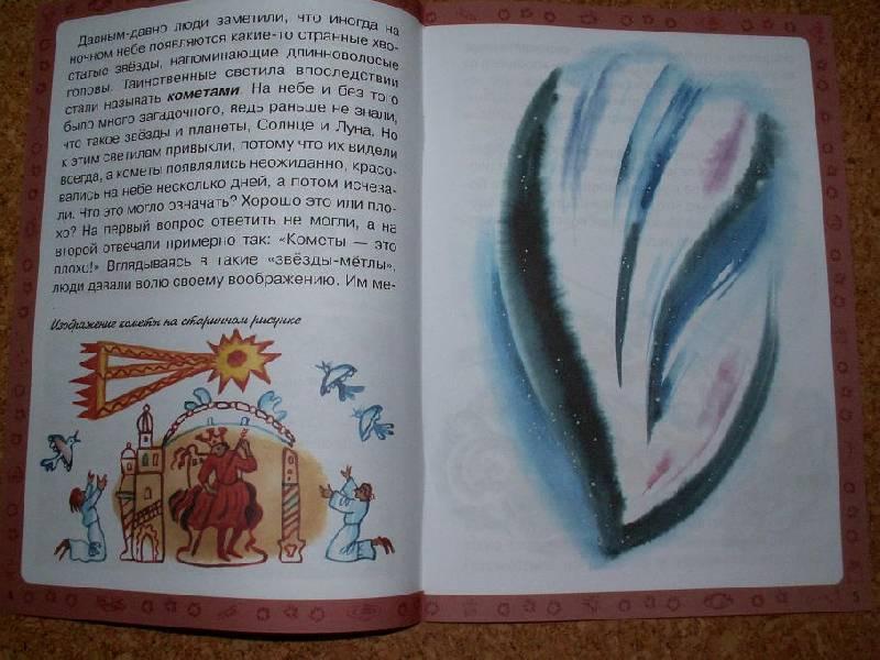 Иллюстрация 1 из 14 для Длинноволосые звезды - Ефрем Левитан | Лабиринт - книги. Источник: ТанЬчик