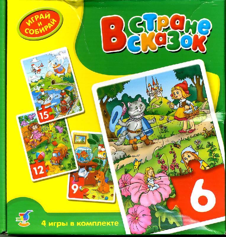 Иллюстрация 1 из 5 для Играй и собирай. В стране сказок | Лабиринт - игрушки. Источник: РИВА