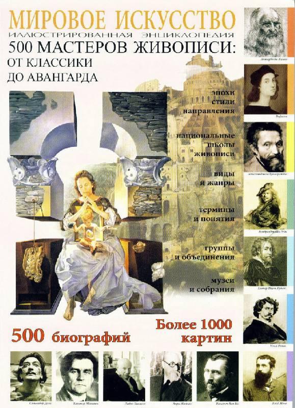 Иллюстрация 1 из 18 для Мировое искусство (500 мастеров живописи) - Иван Мосин | Лабиринт - книги. Источник: Пожарный