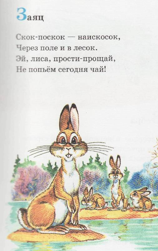 Иллюстрация 1 из 17 для Про зверят - Татьяна Коваль   Лабиринт - книги. Источник: Наталья Плотникова