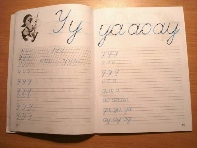Иллюстрация 1 из 17 для Дружок. Прописи для начальных классов   Лабиринт - книги. Источник: soika
