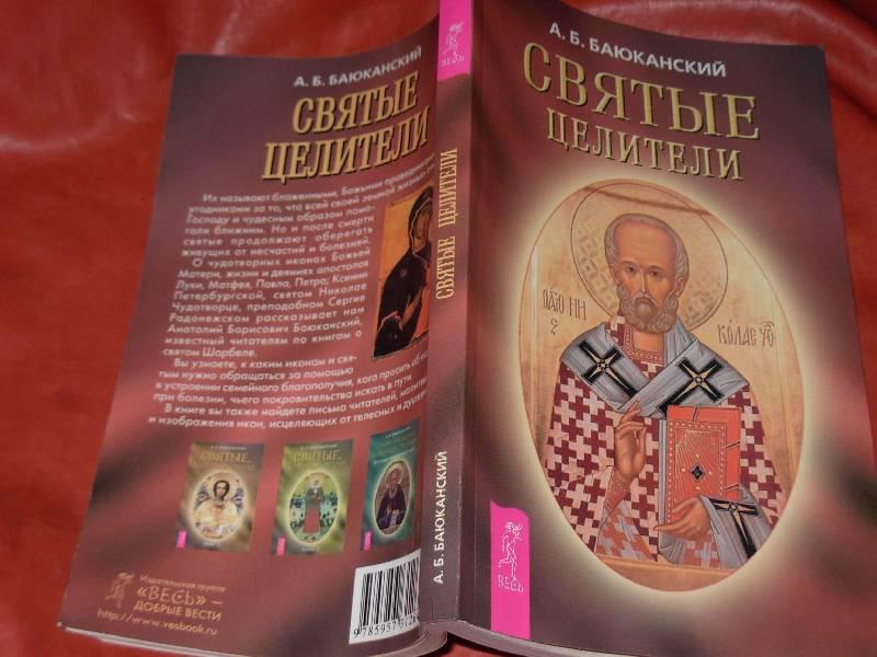 Иллюстрация 1 из 13 для Святые целители - Анатолий Баюканский | Лабиринт - книги. Источник: ---Марго----