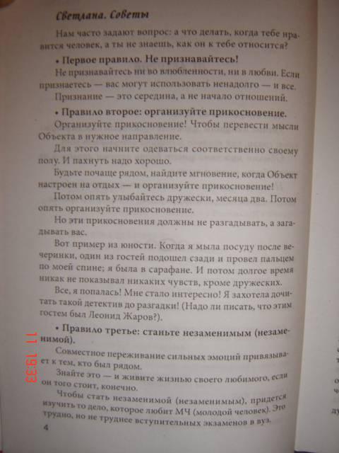 Иллюстрация 1 из 7 для Советы желающим замуж. Советы вышедшим замуж - Ермакова, Жаров | Лабиринт - книги. Источник: Leyla