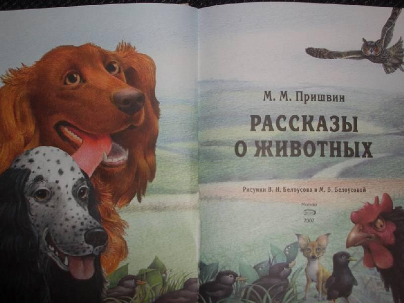 Иллюстрация 1 из 25 для Рассказы о животных - Михаил Пришвин | Лабиринт - книги. Источник: sher