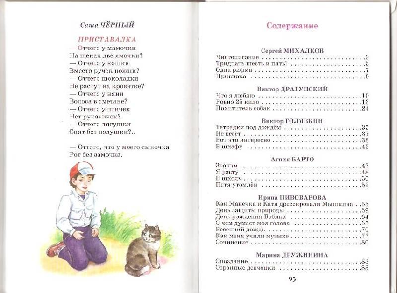 Иллюстрация 1 из 15 для Веселые истории о школе | Лабиринт - книги. Источник: пАдонак