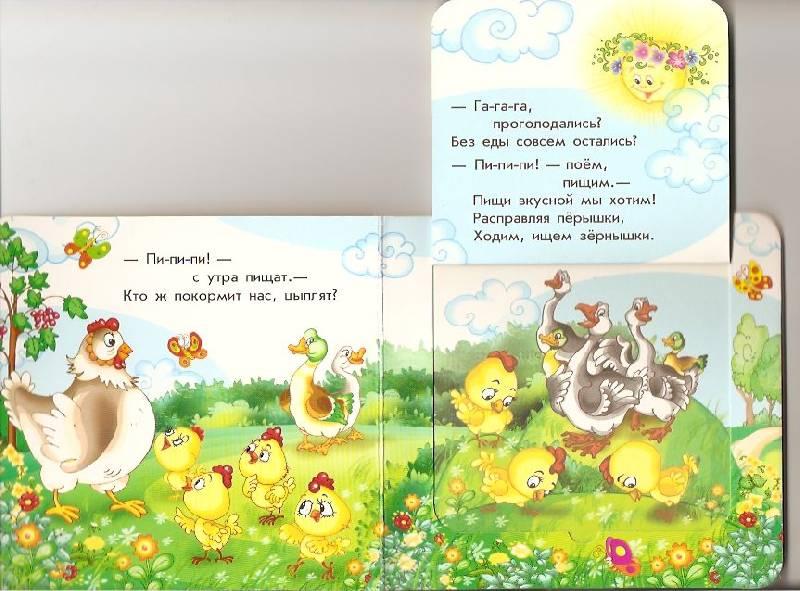 Иллюстрация 1 из 3 для Цыплята. На ферме - Сергей Гордиенко   Лабиринт - книги. Источник: пАдонак