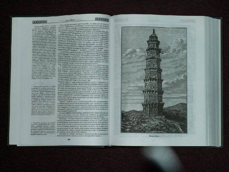 Иллюстрация 1 из 26 для Всеобщая история архитектуры - Огюст Шуази | Лабиринт - книги. Источник: Piramida