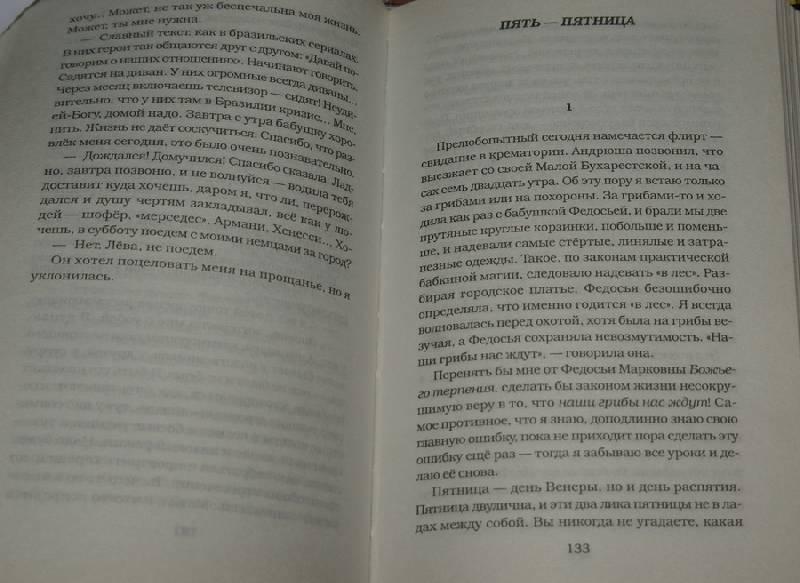 Иллюстрация 1 из 13 для Смерть это все мужчины: Роман - Татьяна Москвина | Лабиринт - книги. Источник: Анна Т
