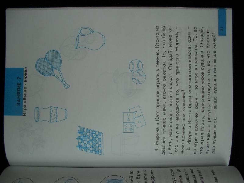 Иллюстрация 1 из 12 для Интеллектика для дошкольников. Часть 1. Тетрадь для развития мыслительных способностей - Анатолий Зак | Лабиринт - книги. Источник: кареглазка