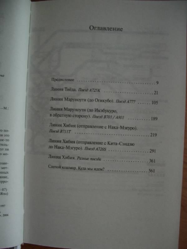 Иллюстрация 1 из 14 для Подземка - Харуки Мураками | Лабиринт - книги. Источник: кареглазка
