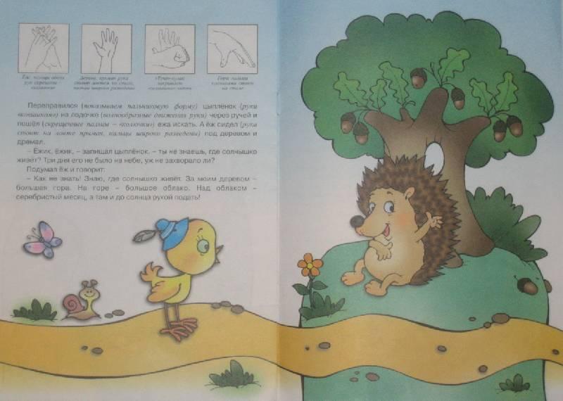 Иллюстрация 1 из 9 для У солнышка в гостях. - Гаяне Агаян | Лабиринт - книги. Источник: Snefi