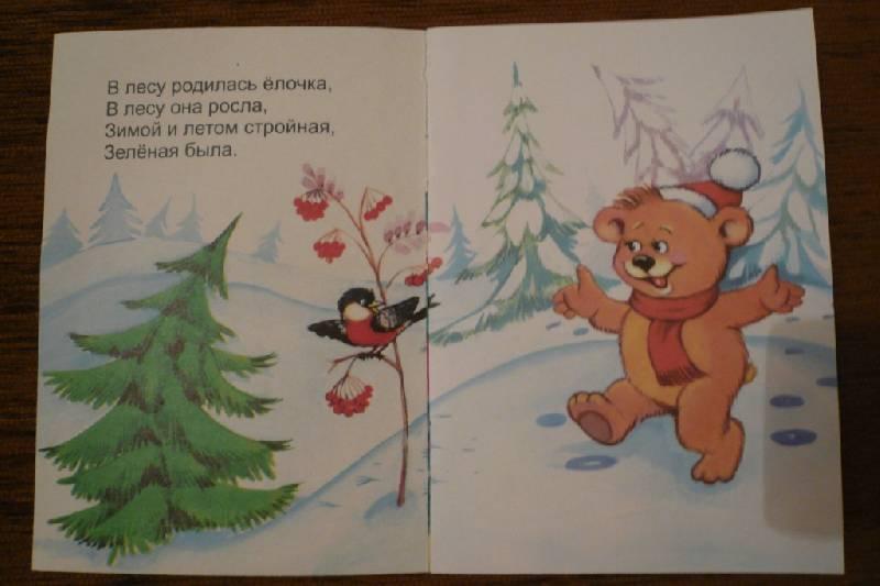 Иллюстрация 1 из 10 для В лесу родилась елочка   Лабиринт - книги. Источник: JanyBu