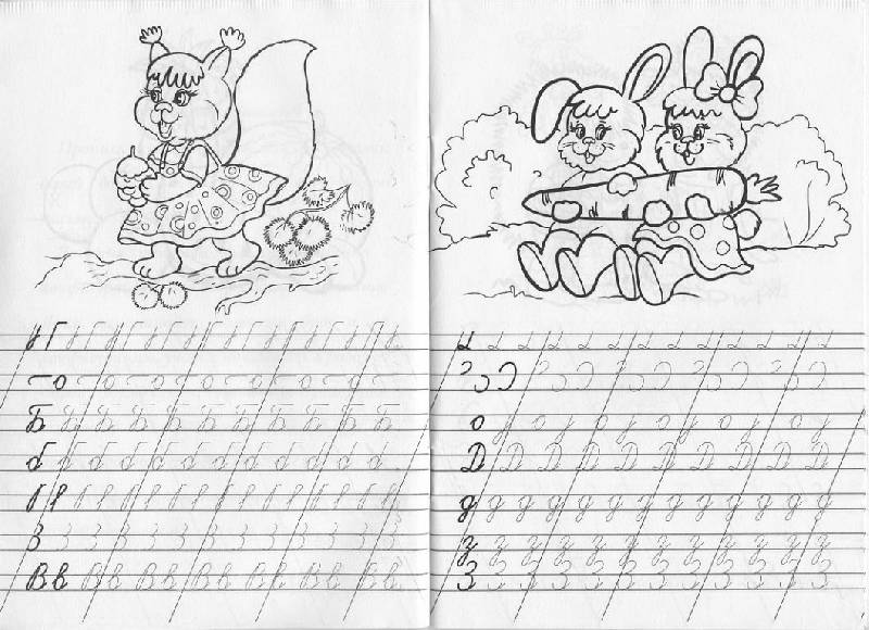 Иллюстрация 1 из 3 для Буква за буквой - Ю. Карягина | Лабиринт - книги. Источник: Pallada