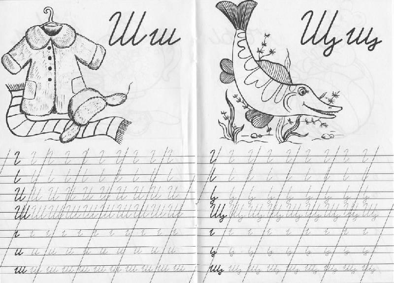 Иллюстрация 1 из 10 для Прописи : Учимся писать. Часть II - О. Голенищева | Лабиринт - книги. Источник: Pallada