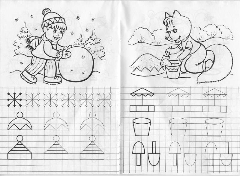 Иллюстрация 1 из 9 для Прописи: Мои первые прописи   Лабиринт - книги. Источник: The Cat