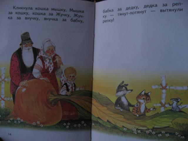 Иллюстрация 1 из 5 для Русские сказки | Лабиринт - книги. Источник: svemikh